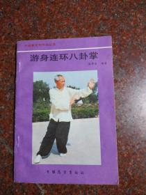游身连环八卦掌 温仲石编著 中国展望出版社  1990年 武术名家于永年(《站桩》作者)签赠本