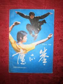 名家经典:鹰爪拳(1986年版)