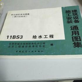 给水工程11BS3