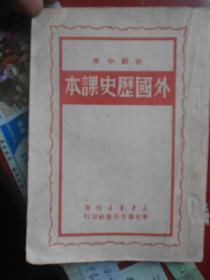 初级中学 外国历史课本(原名《世界史话》)(新华书店1950年版 华北联合出版社 )见书影