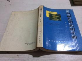 气相色谱实用手册 第二版