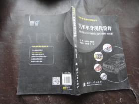 汽车现代设计系列丛书:汽车车身现代设计