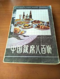 中国宴席八百例
