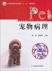 宠物病理 张鸿,杨慧萍  中国农业出版社 9787109213692