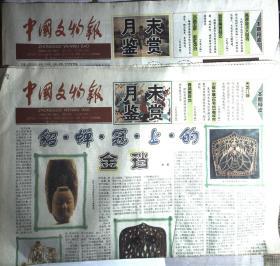 中国文物报 月末鉴赏1999年5月总第四.五期