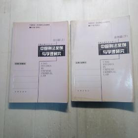中国刑法案例与学理研究   刑法总则篇   上下