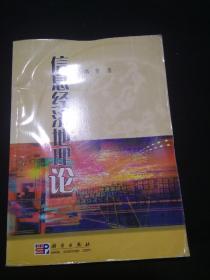 信息经济地理论 馆藏书