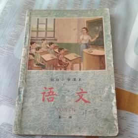 初级小学课本   语文第一册(1963年新编)