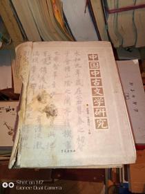 中国中古文学研究