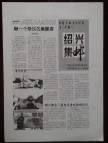 绍兴集邮(2004年4月,第2期)