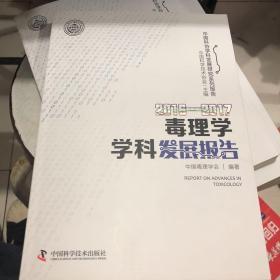 2016-2017毒理学学科发展报告