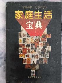 家庭生活宝典(1996年1月一版一印)
