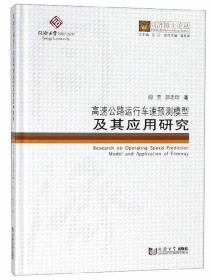 新书--同济博士论丛:高速公路运行车速预测模型及其应用研究(精装)