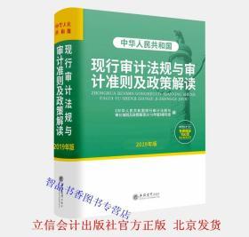正版包邮 2019年版中华人民共和国现行审计法规与审计准则及政策解读 立信会计出版社审计法律法规书籍 审计法规审计准则审计制度