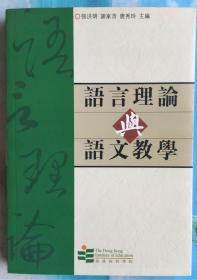 语言理论与语文教学(中国内地,台湾,香港,新加坡,日本等教授语文教学学术论文集)