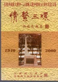 《情系三环:庆祝西南联大附中——云南师大附中建校60周年纪念文集》【品如图】