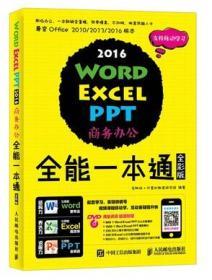 正版新书 Word Excel PPT 2016商务办公全能一本通 全彩版 (缺光盘)