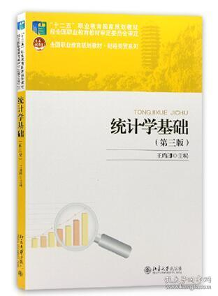 江苏自考教材27871统计基础 统计学基础(第三版)第3版 王瑞卿主编 北京大学出版社