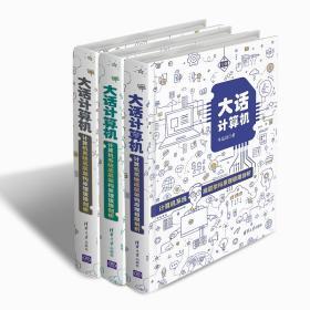 大话计算机:计算机系统底层架构原理极限剖析(精装)(全三册)