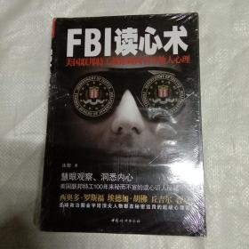 FBI读心术、FBI读心术II【2本合售】