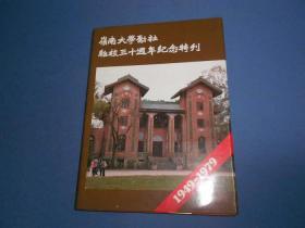 岭南大学励社-离校三十周年纪念特刊(1949-1979)-16开精装