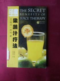 果蔬汁疗法