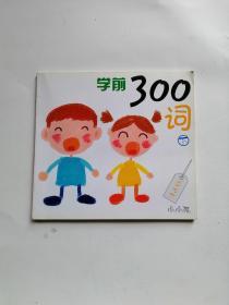 学前300字 下(注音版)