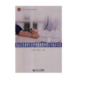 高血压患者跨文化护理健康教育理论与临床实验