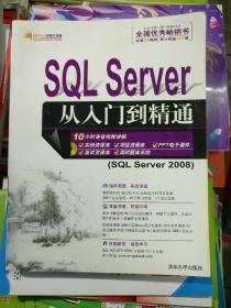 SQLServer从入门到精通(品相以图片为准)