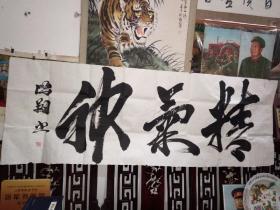 毛主席的警卫员,余鹏翔将军墨宝-精气精(大宽幅书法)168/63厘米