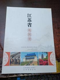 江苏省地图册      【书品看图】