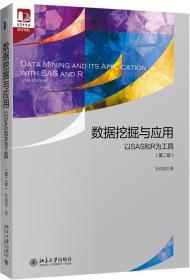 数据挖掘与应用:以SAS和R为工具(第二版)