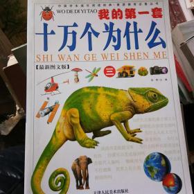 少年儿童十万个为什么:新世纪版.上册.动物王国 生活百科 昆虫世界
