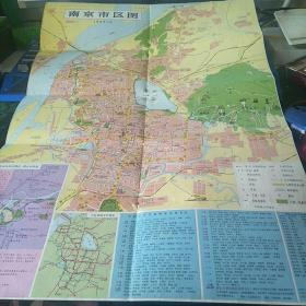 93年版:南京交通游览图