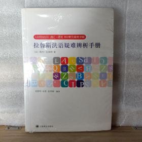 拉鲁斯法语疑难辨析手册:词汇+语法 800常见疑难详解