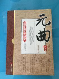 国学新读大讲堂:元曲三百首 (最新双色图文版)