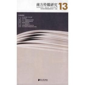 南方传媒研究(第13辑):灾难新闻
