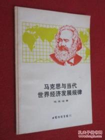 马克思与当代世界经济发展规律