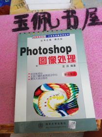 迎接新世纪 PHOTOSHOP 图像处理