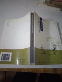 日语教学与研究文集