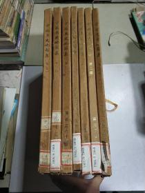 中国历史地图集(1-7册)7本合售
