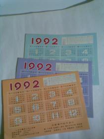 1992年年历,3张合售( 北京市电车公司印刷厂。3张不同颜色)