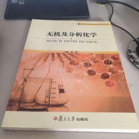 无机及分析化学/医药高职高专院校药学教材