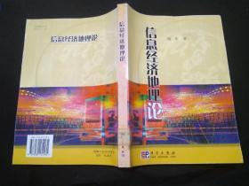 信息经济地理论 馆藏书正版现货