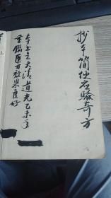 抄本简便应验奇方(共计175方,预辟瘟疫方66方,手脚方100方,大小便部9方)(方子来源间隔时间150年)