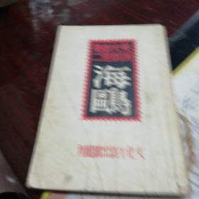 民国35年,文化生活出版社初版,契诃夫名著《海鸥》