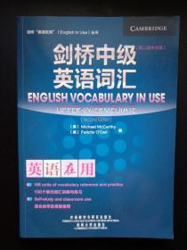 剑桥中级英语词汇(第2版)(中文版)
