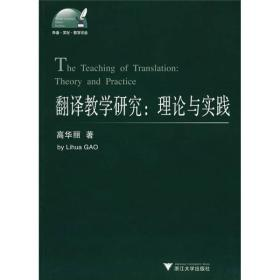 翻译教学研究:理论与实践