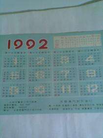 1992年年历一张( 北京市电车公司印刷厂)