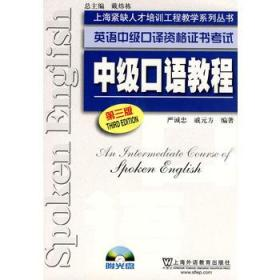 中级口语教程第三版 严诚忠,戚元方 正版 9787544616058 书店